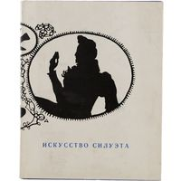 Кузнецова. Искусство силуэта