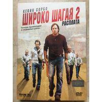 DVD ШИРОКО ШАГАЯ:РАСПЛАТА (ЛИЦЕНЗИЯ)
