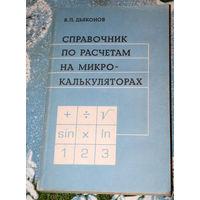 В.П.Дьяконов Справочник по расчётам на микро-калькуляторах.