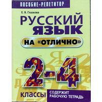"""Русский язык на """"отлично"""". 2-4 классы (уценка)"""