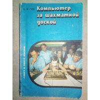 Компьютер за шахматной доской. Е.Я. Гик. 1991 г Книга для учащихся (Шахматы и шахматисты)