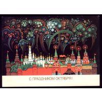 1987 год К.Андрианов С праздником Октября! чист