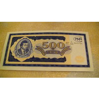 МММ 500 билетов. распродажа