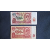 Банкноты СССР 10 рублей образца 1961 и 1991 гг.