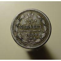 Россия, 5 копеек 1884 года, СПБ АГ