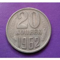 20 копеек 1962 СССР #03