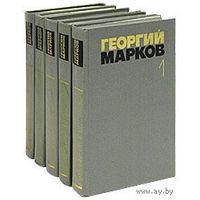 Георгий Марков.Собрание сочинений в в 5 томах(комплект из 5 книг).Почтой не высылаю.