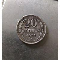 20 копеек 1931(копия).с рубля