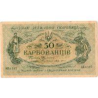 Украина, 50 карбованцев обр.1918 г., Киевский выпуск (УНР), серия АКII197