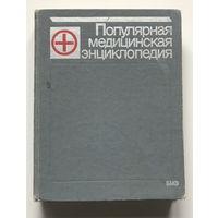 ПОПУЛЯРНАЯ МЕДИЦИНСКАЯ ЭНЦИКЛОПЕДИЯ, 1987г.