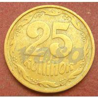 6350: 25 копеек 1992 Украина
