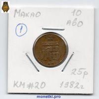 10 аво Макао 1982 года (#1)