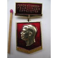 Знак. Герои космоса - гвардейцем пятилетки. Гагарин.
