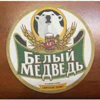 """Подставка под пиво """"Белый медведь"""" No 3"""