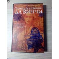 Давид Сурдо -Тайный дневник Да Винчи