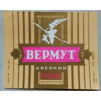 Этикетка. вино СССР-МССР. 0045