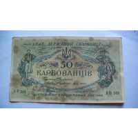 Украина 50 карбованцев 1918-1919гг.    распродажа