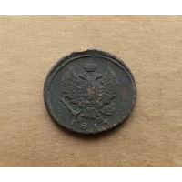 2 копейки 1815 г., ЕМ-НМ