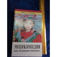 Энциклопедия маленьких принцесс, 1998 г.