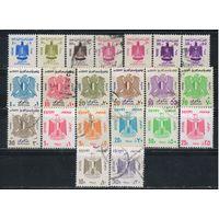 Египет ОАР АРЕ Служебные 1967-91 Герб Набор