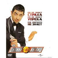 Агент Джонни Инглиш / Johnny English (2003) и Агент Джонни Инглиш: Перезагрузка / Johnny English Reborn (2011) Скриншоты внутри