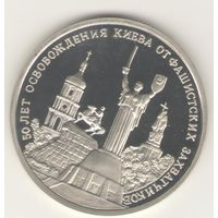 3 рубля 1993 г. Освобождение Киева.