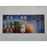 НАБОР КРАСНАЯ КНИГА 1991-1994гг 15 МОНЕТ В АЛЬБОМЕ. (копии). распродажа