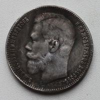 РУБЛЬ 1900. НИКОЛАЙ 2.