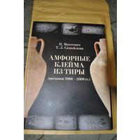 Амфорные Клейма из Тиры(раскопки1998-2008гг)
