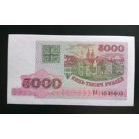 Беларусь 5000 рублей 1998г. серия РА 4539003 - UNC