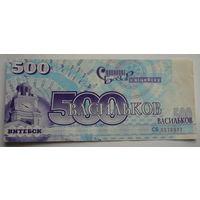 Беларусь . 500 васильков 2001г.Славянский базар в Витебске