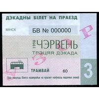 Образец! Проездной билет - трамвай, 3-я декада, Минск, 1998 год
