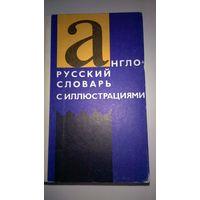 Англо-русский словарь с иллюстрациями под ред. А.Г.Елисеевой.