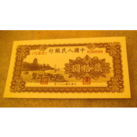 Китай 20 юаней 1949г. (копия) #1 распродажа