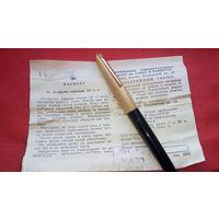 Ручка перьевая,Аu шная(позолота),с Рубля,без М.Ц