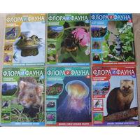 Наша флора и фауна 72, 73, 74, 75, 76, 77