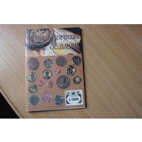 Журнал Нумизматический альманах.1-2006г