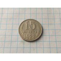СССР 15 копеек, 1988