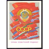 СССР ДМПК 1972 Слава Советской Родине герб флаги Беларусь