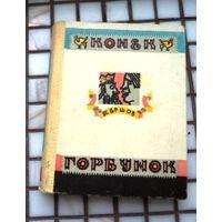 П. Ершов. Конек-горбунок. 1973 Книга мини-формата