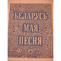 """Ноты """"Беларусь-моя песня"""" сборник песен"""