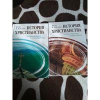 История христианства. В 2 томах (комплект из 2 книг)