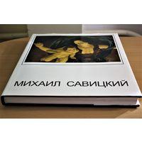 """Большой фотоальбом """"Михаил Савицкий"""", АВТОГРАФ, мелованная бумага, шитый блок, твердый переплет, суперобложка, ограниченный тираж, высококачественные цветные иллюстрации"""