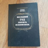 Последний год Дениса Фонвизина Семен Бучкин