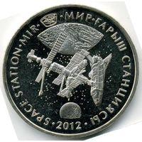 Казахстан 50 тенге 2012 Станция МИР. Космос. UNC