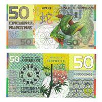 Банкнота Камберра 50 нумизм 2013 UNC ПРЕСС год Змеи полимерная