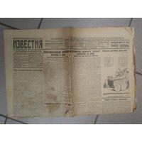 Газета Известия от 11 октября 1929 г.