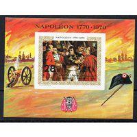 Живопись Наполеон Йемен 1970 год 1 чистый блок