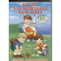 Сказки для маленьких мальчиков. Сборник мульфильмов. 12 шт: см. фото 2.