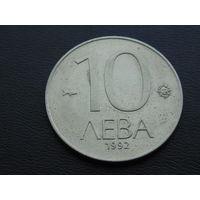 Болгария  10 лева 1992.
